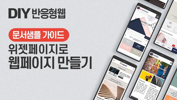 thumb_widget_designsol.jpg