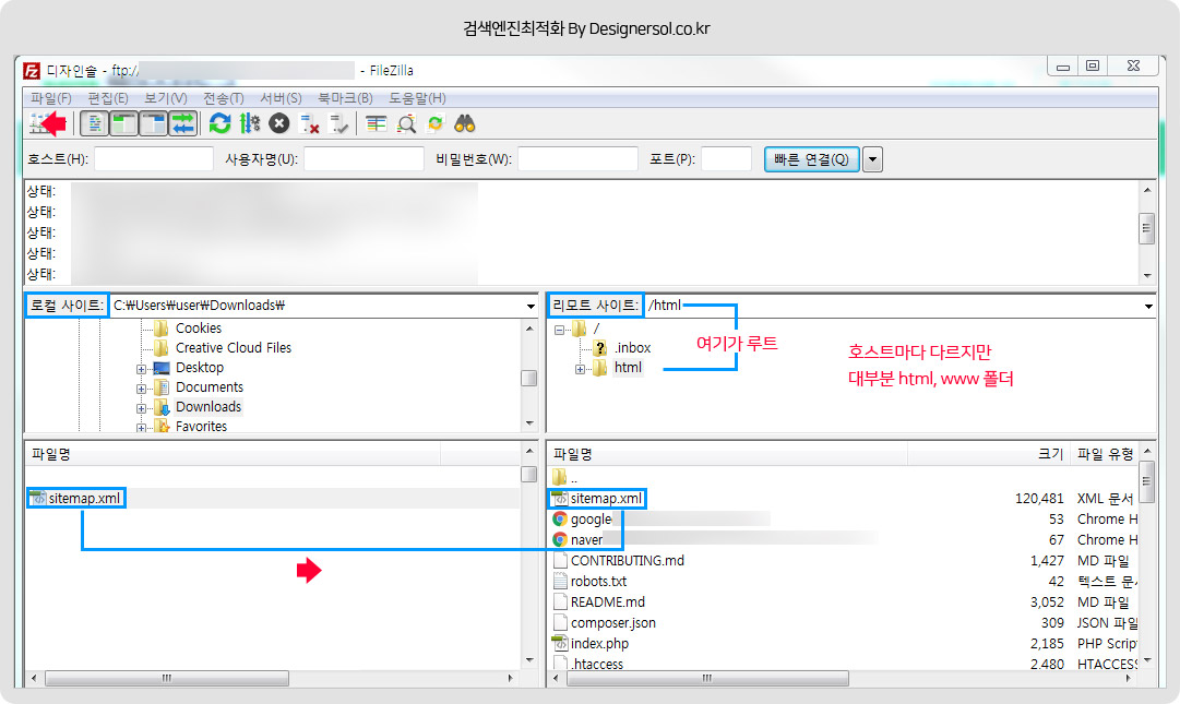필수 사이트맵을 네이버 구글에 제출하기 xe팁 반응형웹 디자인솔